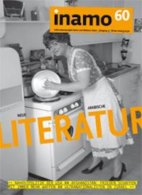 inamo, Heft 60: Neue arabische Literatur